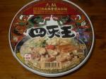 十勝新津製麺 四天王 大阪 熟成豚骨醤油拉麺
