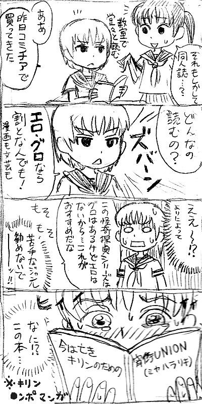千倉4コマ