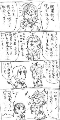 徳田ネネ4コマ
