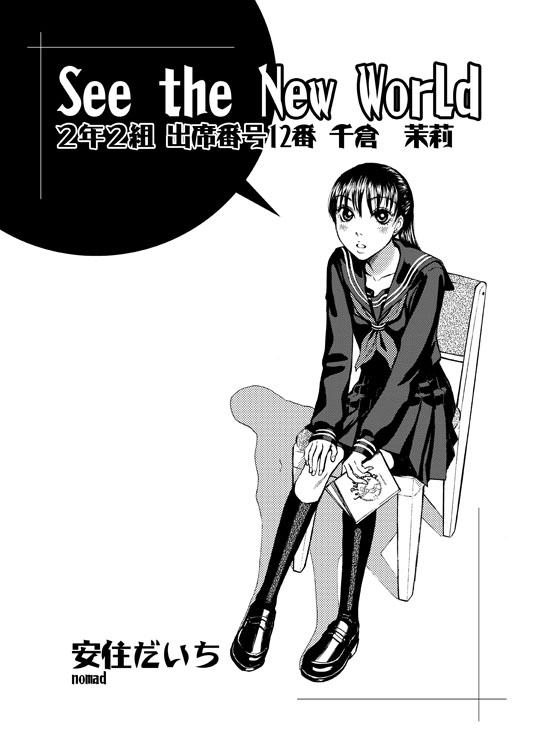 titlepage_azumi.jpg