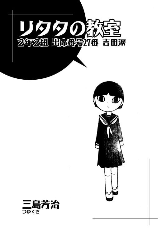 titlepage_mishima.jpg