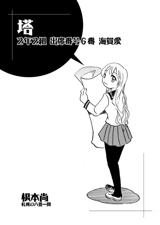 titlepage_nemoto.jpg