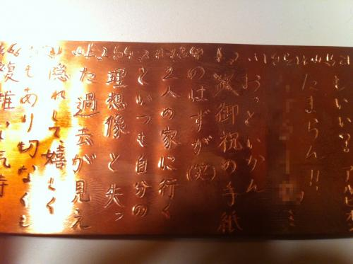 銅の手紙5
