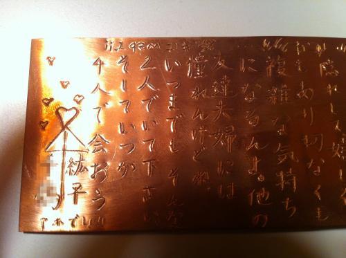 銅の手紙6