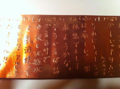 銅の手紙4