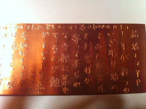 銅の手紙3
