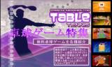 【企画】 無料卓球ゲーム特集~無料ゲームを紹介~