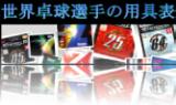 世界卓球選手・日本卓球選手の戦型別使用用具表