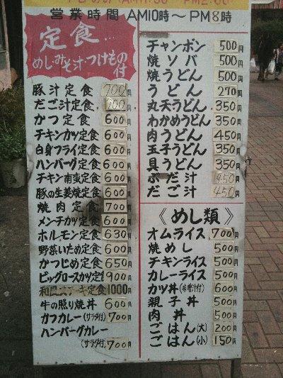 三潴屋メニュー