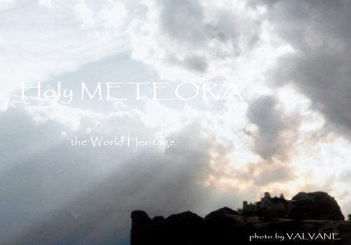 ギリシャ、メテオラに光差す