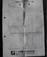 小豆島オートキャンプ場-領収書