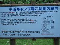 奄美・小浜キャンプ場-2