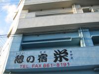 憩いの宿・栄-2