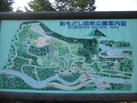 鮎もどし自然公園-案内