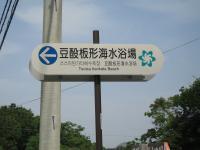 海水浴場への標識