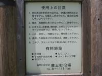 神話の里自然公園-8
