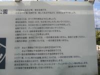 阿川ほうせんぐり海浜公園-1
