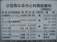 小豆島オートキャンプ場-1