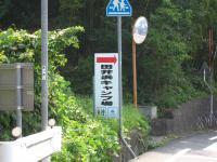 田井浜キャンプ場-1