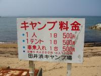 田井浜キャンプ場-2