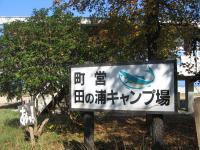 2007:kagawa_camp-18