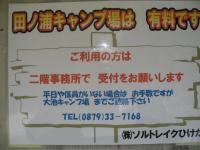2007:kagawa_camp-34