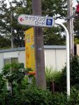 サイクリングロード標識