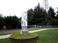 伊奈町町制記念公園