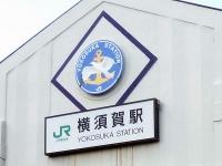 JR横須賀駅ロゴマークが海軍との関わりを物語っています