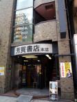 知っていると何気に恥ずかしい・・・!?「芳賀書店」