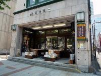 「一誠堂書店」