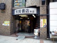 男性天国。。。!? 「芳賀書店」