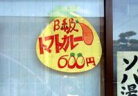 B級トマトカレー