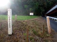 伊奈氏屋敷跡(入口)裏門跡