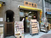 何でもありの「澤口書店」