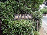伊奈町立郷土資料館