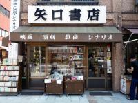 シナリオに上方落語の「矢口書店」