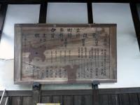 """伊奈町立郷土資料館""""郷土記念館修復覚"""""""