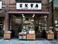 クラシック音楽なら「古賀書店」
