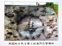 異国船を取り巻く船番所の警備船