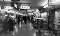 当時の地下商店街