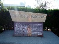 引揚記念の碑
