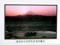 案内板の夕日の富士