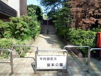千代田区立宮本公園