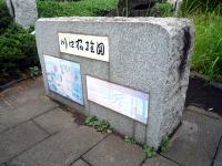 川口宿絵図の記念碑