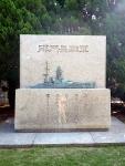 日本海軍の象徴「軍艦長門」碑
