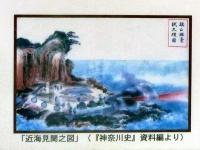 案内板の「近海見分之図」