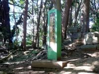 勝海舟断食の地碑
