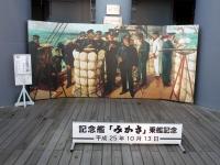 記念撮影用の艦上の「三笠艦橋の図」