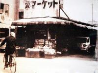 栄マーケット